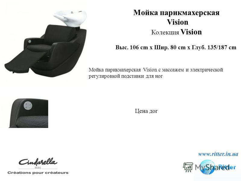 Мойка парикмахерская Vision Колекция Vision www.ritter.in.ua Выс. 106 cm x Шир. 80 cm x Глуб. 135/187 cm Мойка парикмахерская Vision с массажем и электрической регулировкой подставки для ног Цена дог
