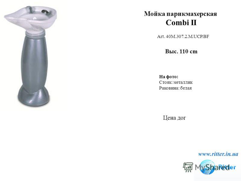Мойка парикмахерская Combi II www.ritter.in.ua Выс. 110 cm На фото: Стояк: металлик Раковина: белая Art. 40M.307.2.M.UCP.BF Цена дог