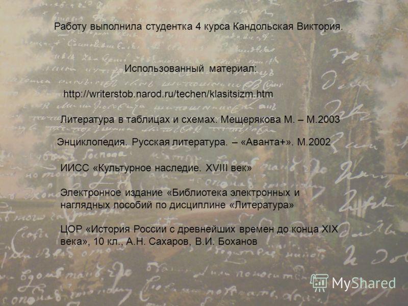 Мещерякова М. – М.2003