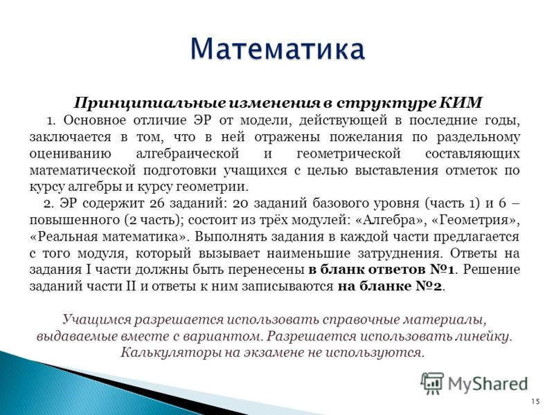 Принципиальные изменения в структуре КИМ 1. Основное отличие ЭР от модели, действующей в последние годы, заключается в том, что в ней отражены пожелания по раздельному оцениванию алгебраической и геометрической составляющих математической подготовки