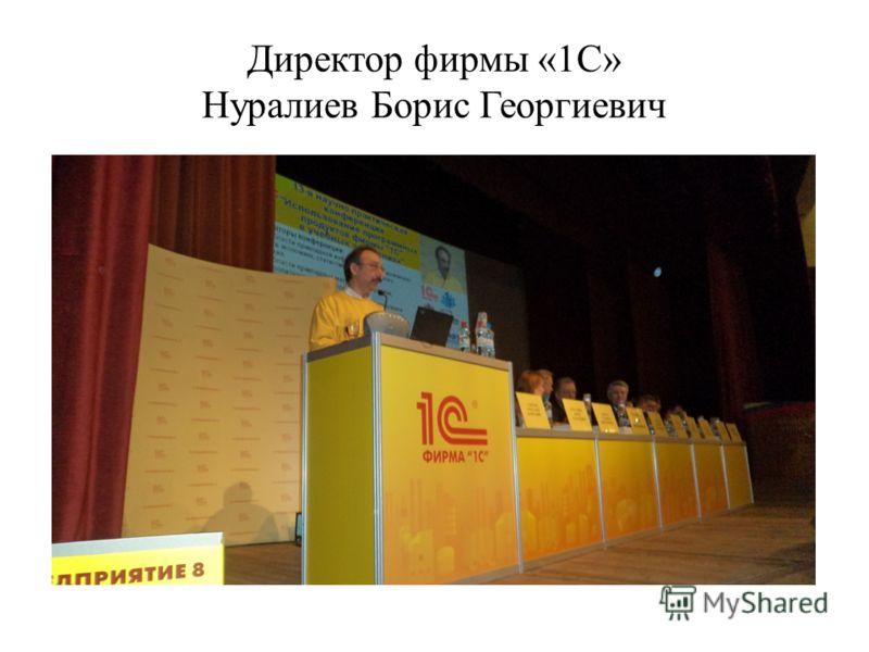 Директор фирмы «1С» Нуралиев Борис Георгиевич