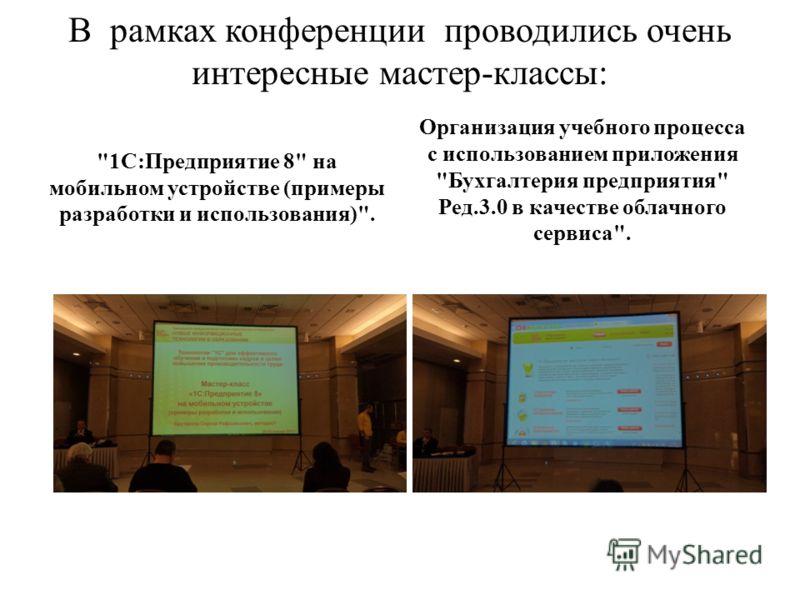 В рамках конференции проводились очень интересные мастер-классы: