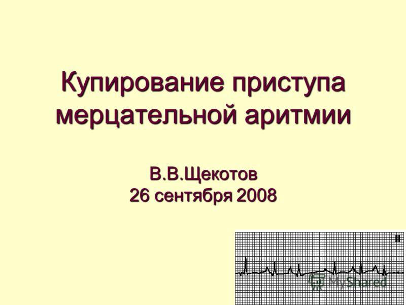 Купирование приступа мерцательной аритмии В.В.Щекотов 26 сентября 2008