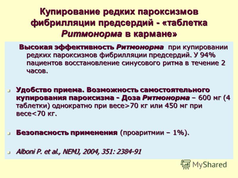 Купирование редких пароксизмов фибрилляции предсердий - «таблетка Ритмонорма в кармане» Высокая эффективность Ритмонорма при купировании редких пароксизмов фибрилляции предсердий. У 94% пациентов восстановление синусового ритма в течение 2 часов. Удо