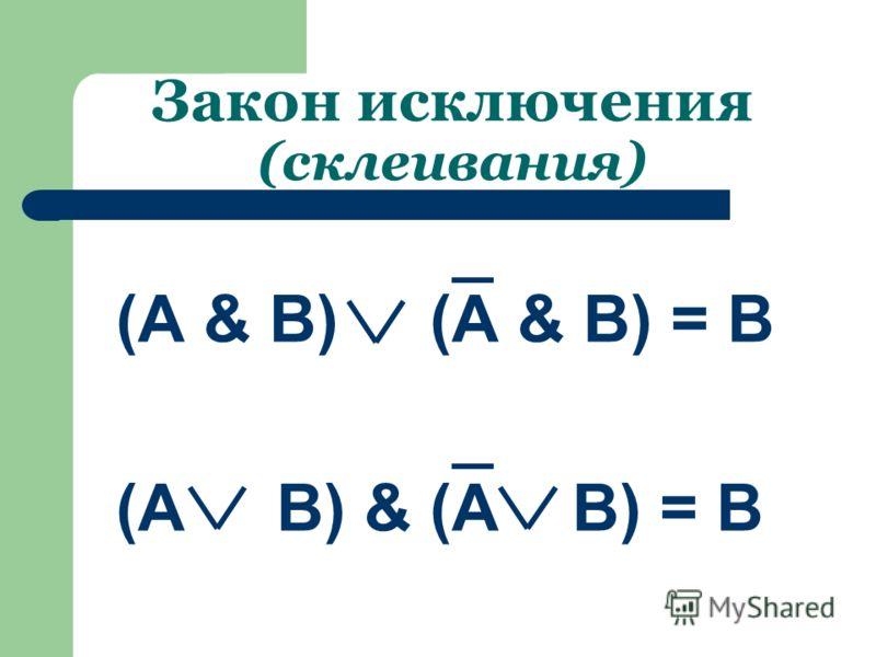 ЗАКОН ПОГЛОЩЕНИЯ А (А & В) = А А & (А В) = А