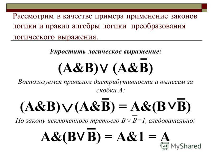 ЗАКОН КОНТРАПОЗИЦИИ (А В) = (В А)