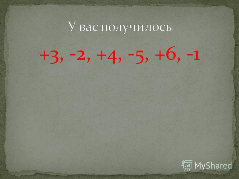 +3, -2, +4, -5, +6, -1