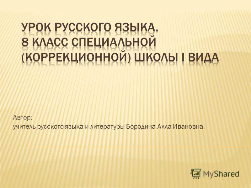 Автор: учитель русского языка и литературы Бородина Алла Ивановна.