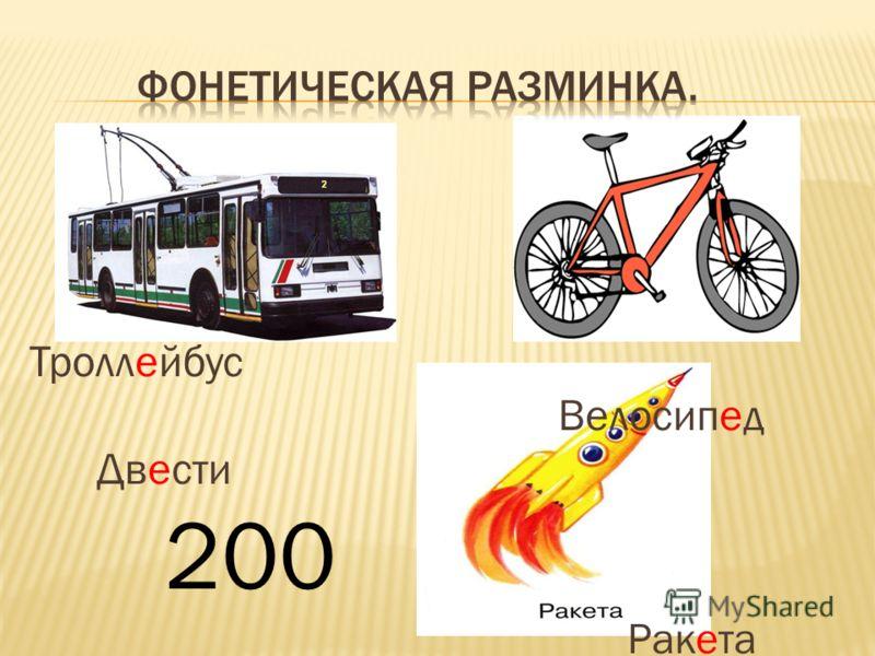 Троллейбус Велосипед Двести 200 Ракета