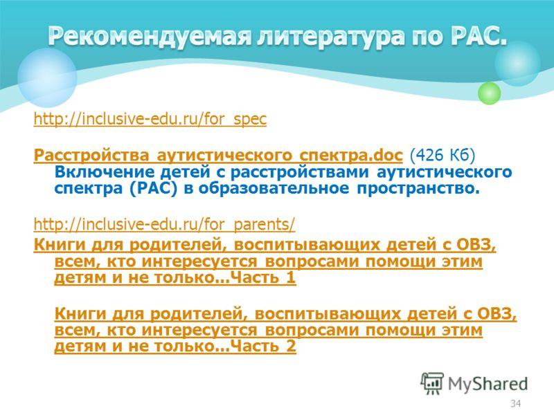 http://inclusive-edu.ru/for_spec Расстройства аутистического спектра.docРасстройства аутистического спектра.doc (426 Кб) Включение детей с расстройствами аутистического спектра (РАС) в образовательное пространство. http://inclusive-edu.ru/for_parents