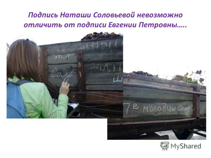 Подпись Наташи Соловьевой невозможно отличить от подписи Евгении Петровны…..