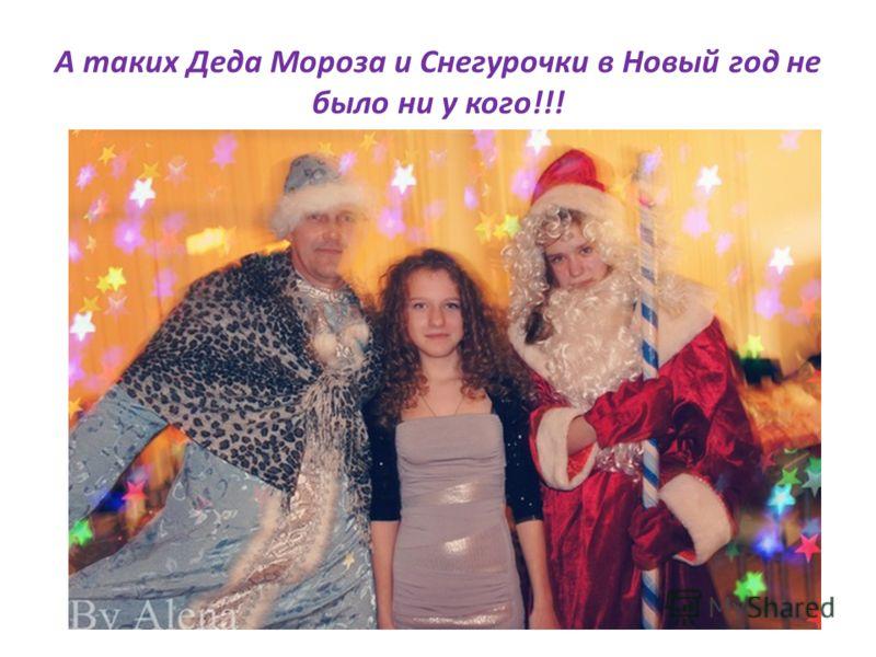 А таких Деда Мороза и Снегурочки в Новый год не было ни у кого!!!