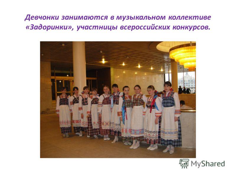 Девчонки занимаются в музыкальном коллективе «Задоринки», участницы всероссийских конкурсов.