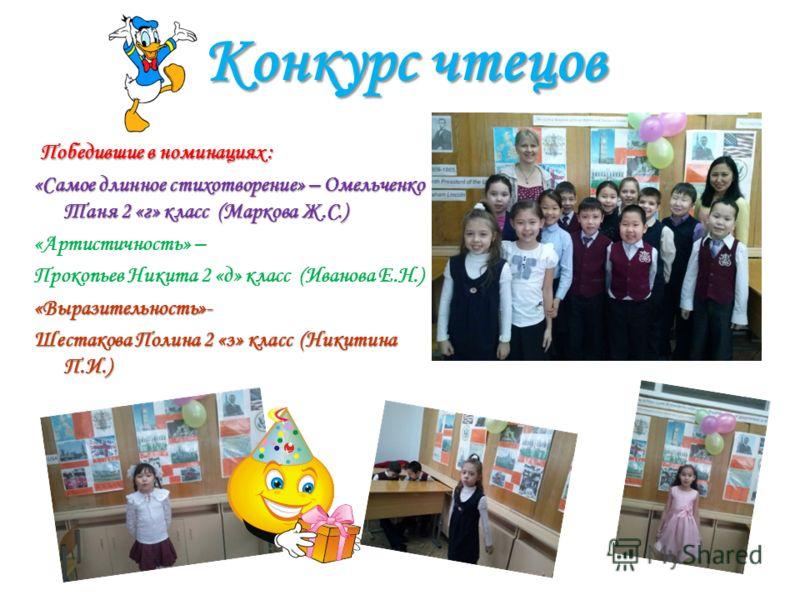 Сценарий на конкурс чтецов в начальной школе