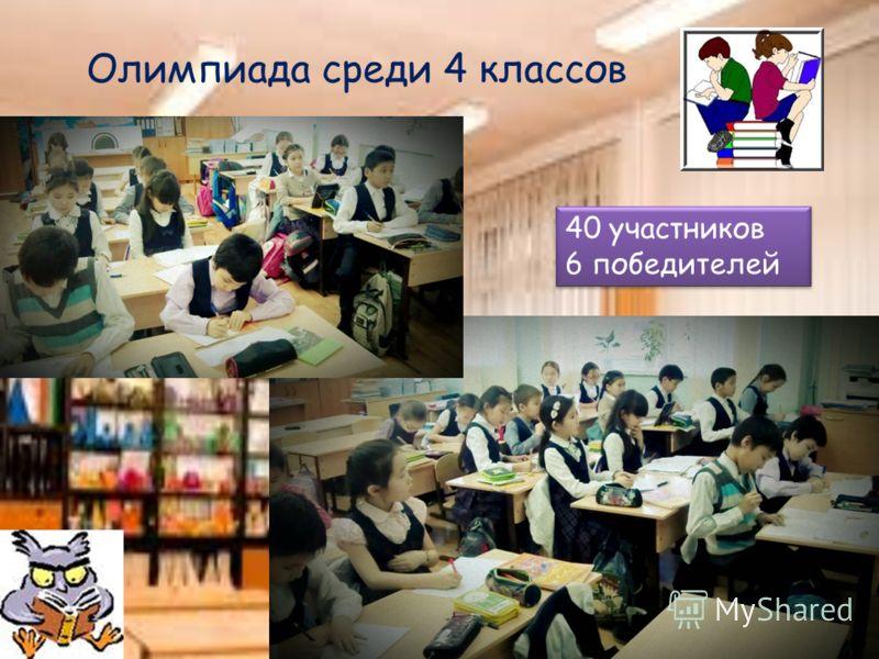 Олимпиада среди 4 классов 40 участников 6 победителей 40 участников 6 победителей