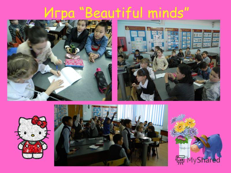 Игрa Beautiful minds