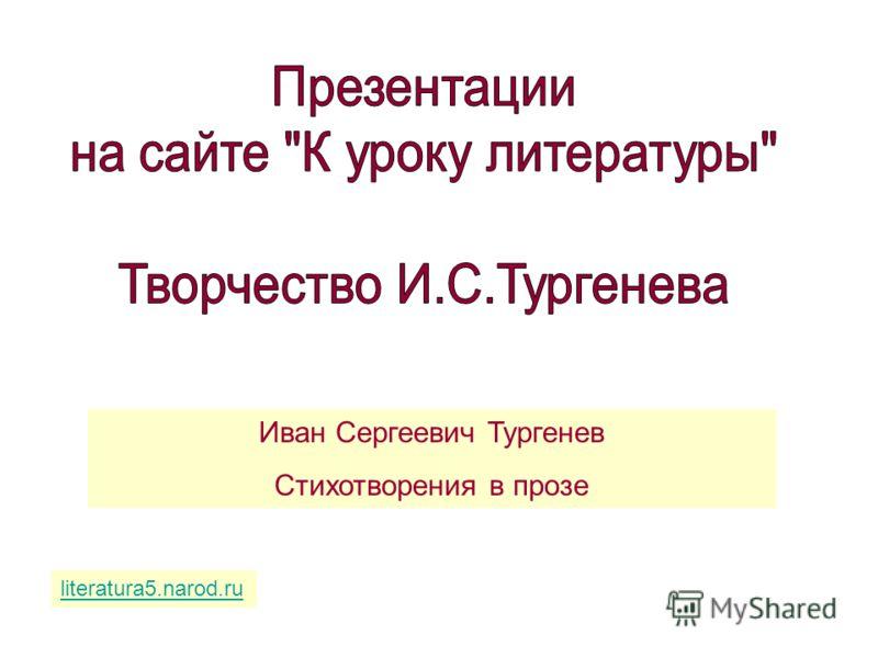 Иван Сергеевич Тургенев Стихотворения в прозе literatura5.narod.ru