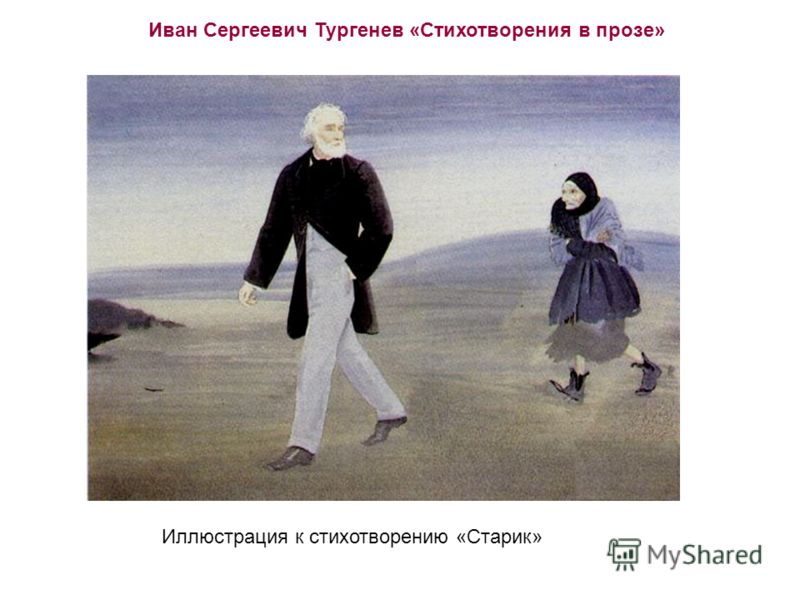 Иллюстрация к стихотворению «Старик»