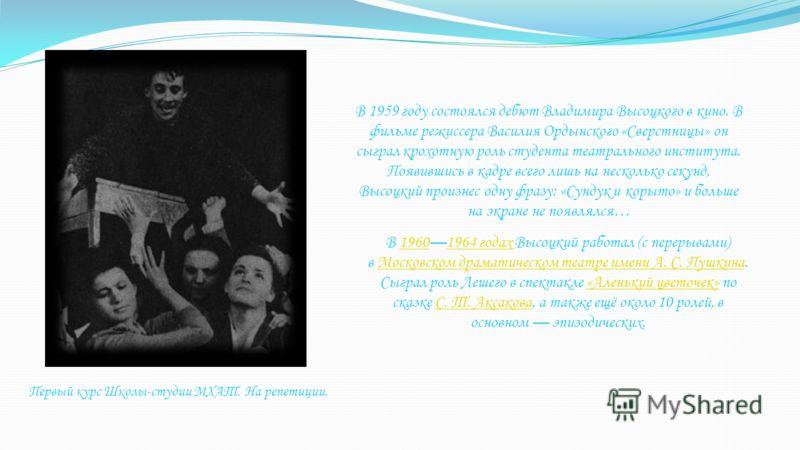 В 1959 году состоялся дебют Владимира Высоцкого в кино. В фильме режиссера Василия Ордынского «Сверстницы» он сыграл крохотную роль студента театрального института. Появившись в кадре всего лишь на несколько секунд, Высоцкий произнес одну фразу: «Сун