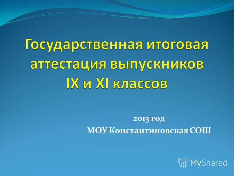 2013 год МОУ Константиновская СОШ