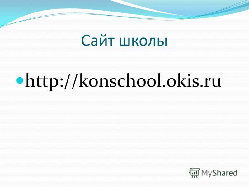 Сайт школы http://konschool.okis.ru