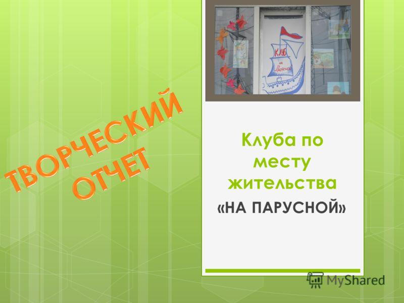 Клуба по месту жительства «НА ПАРУСНОЙ»