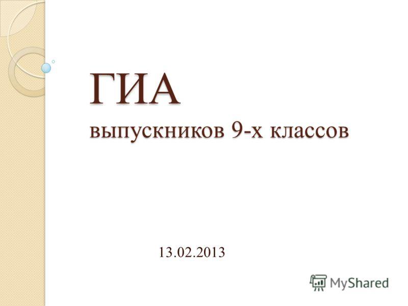 ГИА выпускников 9-х классов 13.02.2013