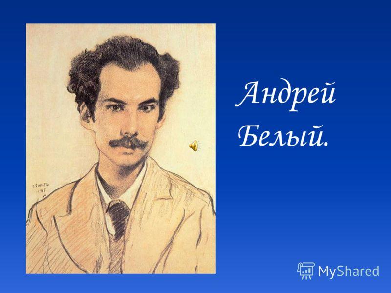 Андрей Белый.