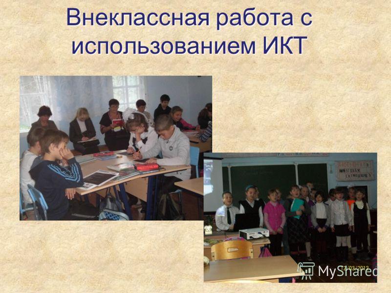 Внеклассная работа с использованием ИКТ