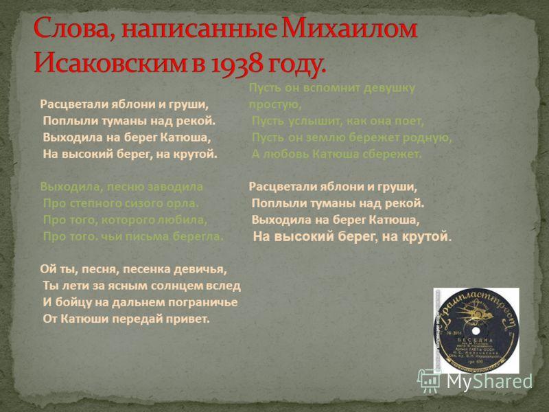 Первые строки Катюши написал Михаил Исаковский в начале 1938 года Потом была встреча с композитором Матвеем Блантером, который захотел написать на эти слова музыку