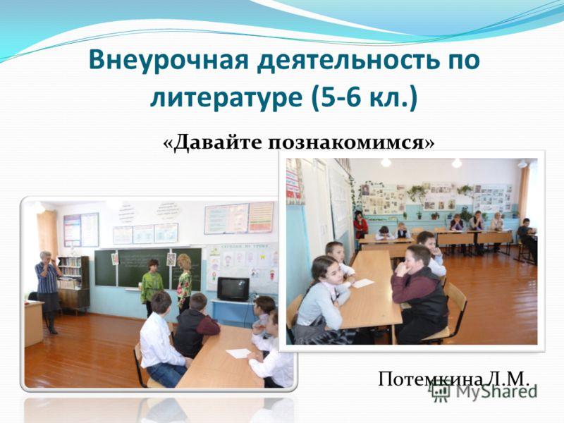 Внеурочная деятельность по литературе (5-6 кл.) «Давайте познакомимся» Потемкина Л.М.