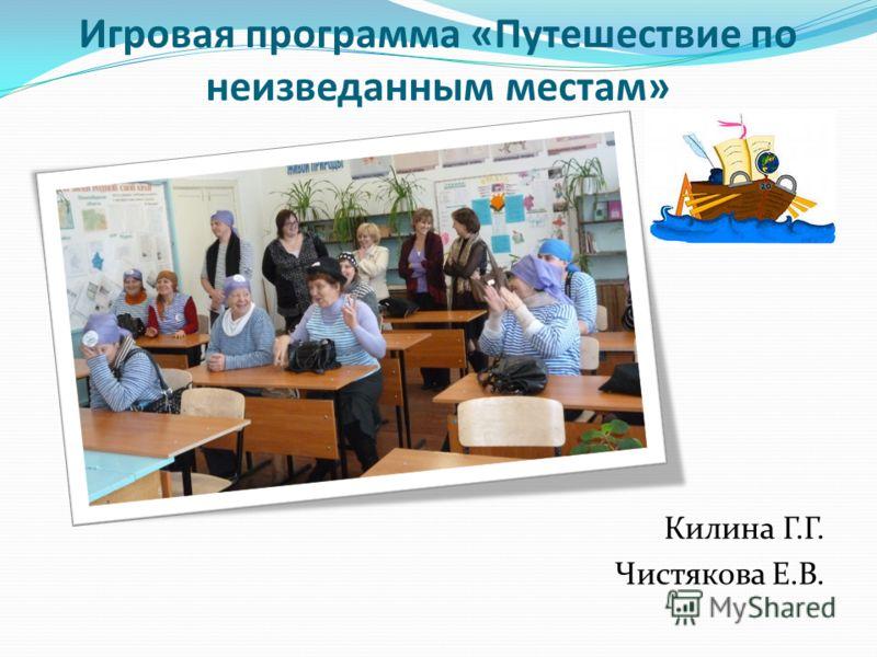 Игровая программа «Путешествие по неизведанным местам» Килина Г.Г. Чистякова Е.В.