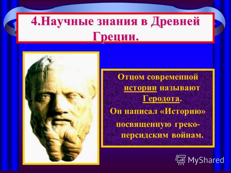 4.Научные знания в Древней Греции. Отцом современной медицины называют Гиппократа. Он первым стал рас- сматривать болезнь не как кару богов, а как естественное яв- ления. В наши дни все врачи дают «Клятву Гиппо- крата.