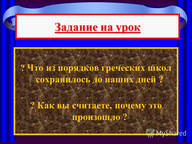 Школа и наука в Древней Греции § 38 пересказ