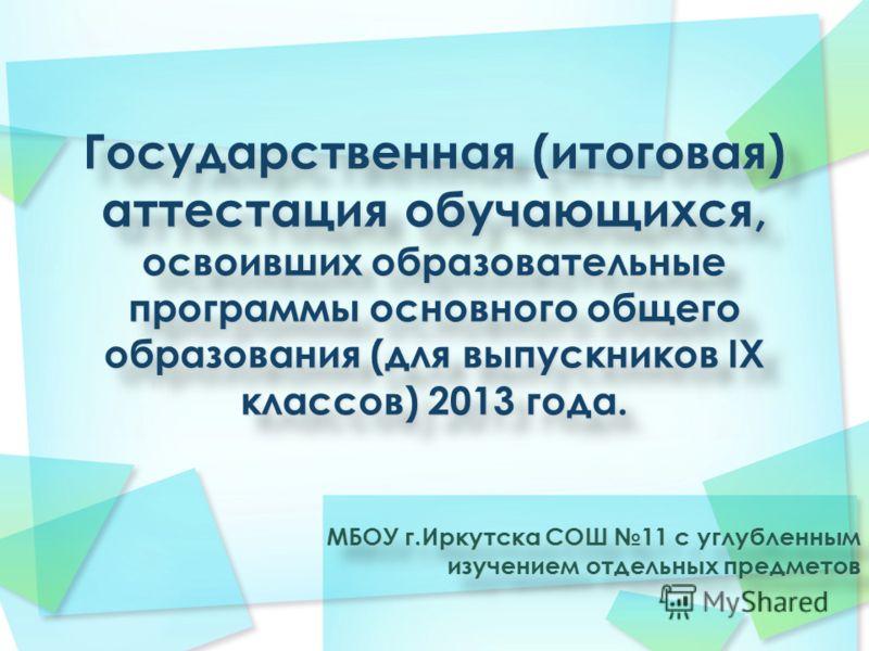 МБОУ г.Иркутска СОШ 11 с углубленным изучением отдельных предметов