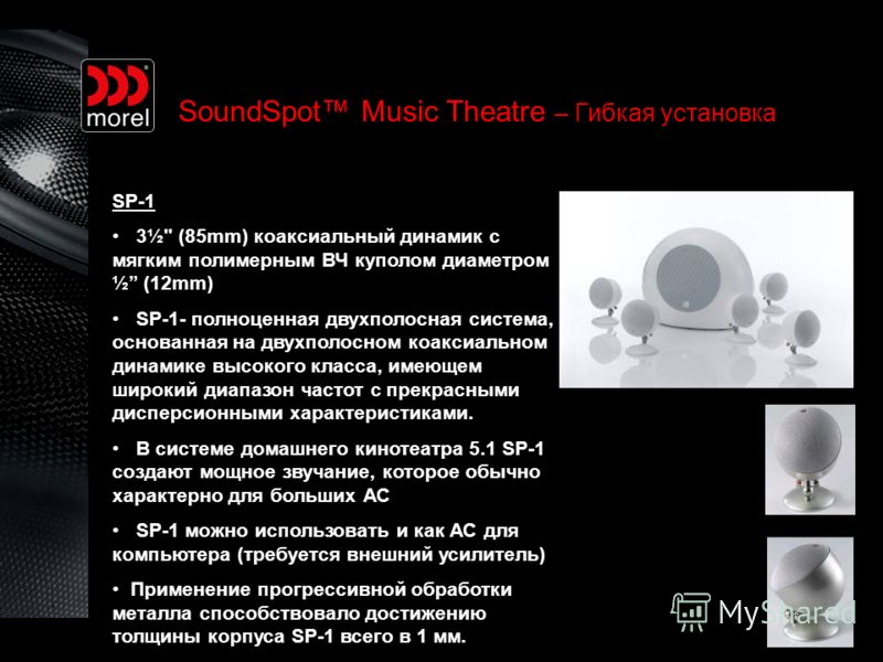 SoundSpot Music Theatre – Гибкая установка SP-1 3½
