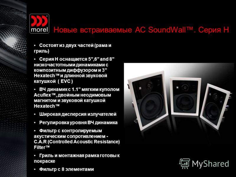 Новые встраиваемые АС SoundWall. Серия H Состоят из двух частей (рама и гриль) Серия H оснащается 5,6 and 8 низкочастотными динамиками с композитным диффузором и 3 Hexatech и длинной звуковой катушкой ( EVC ) ВЧ динамик с 1.1