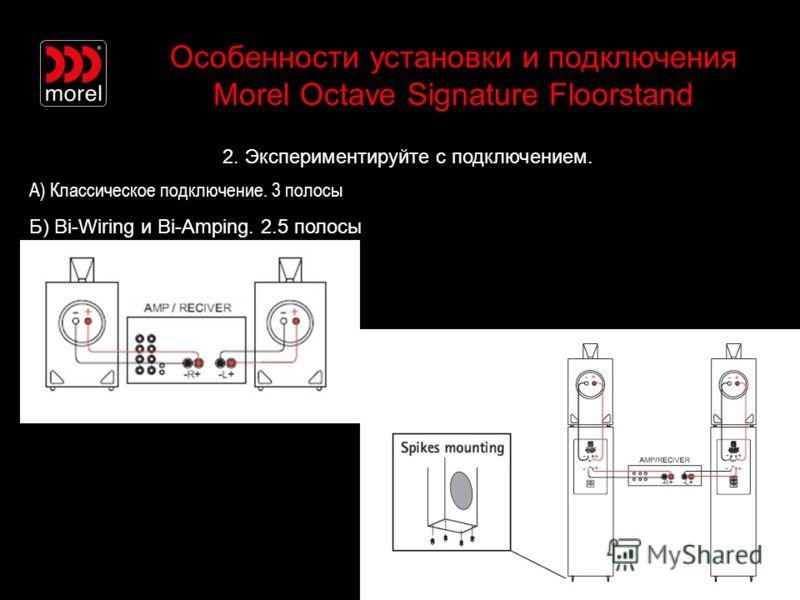 Особенности установки и подключения Morel Octave Signature Floorstand 2. Экспериментируйте с подключением. А) Классическое подключение. 3 полосы Б) Bi-Wiring и Bi-Amping. 2.5 полосы
