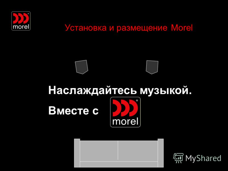 Установка и размещение Morel Наслаждайтесь музыкой. Вместе с