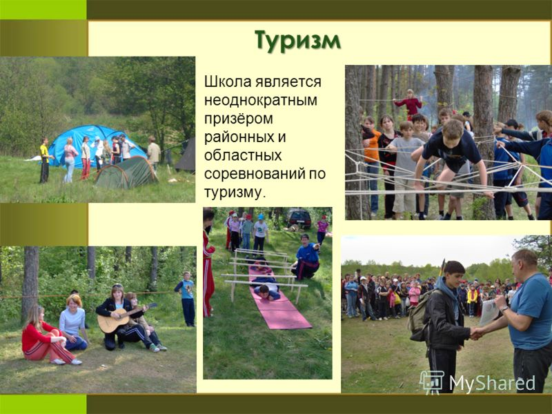 Туризм Школа является неоднократным призёром районных и областных соревнований по туризму.