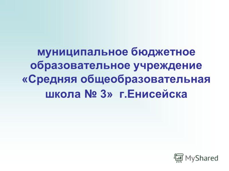 муниципальное бюджетное образовательное учреждение «Средняя общеобразовательная школа 3» г.Енисейска