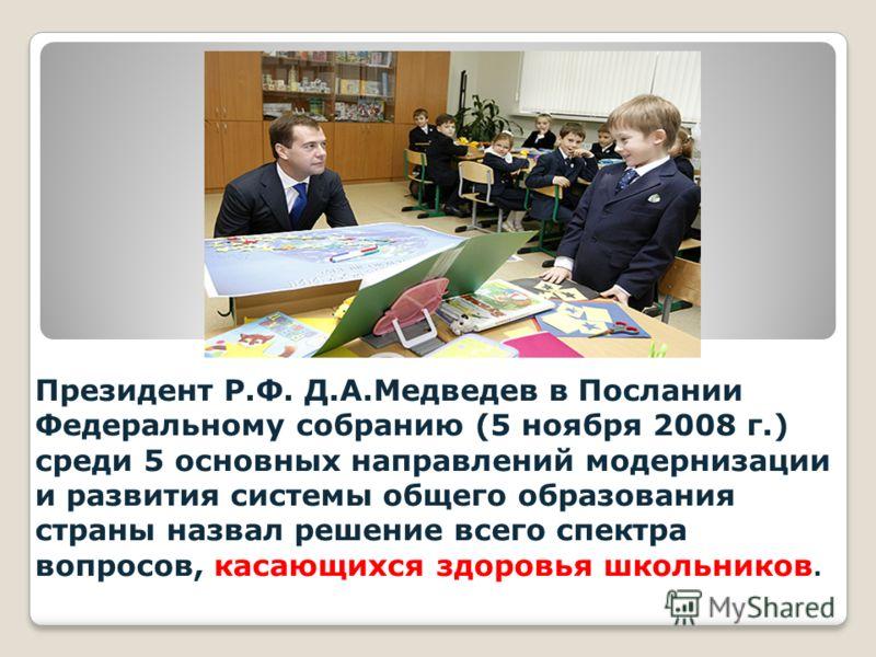 Президент Р.Ф. Д.А.Медведев в Послании Федеральному собранию (5 ноября 2008 г.) среди 5 основных направлений модернизации и развития системы общего образования страны назвал решение всего спектра вопросов, касающихся здоровья школьников.
