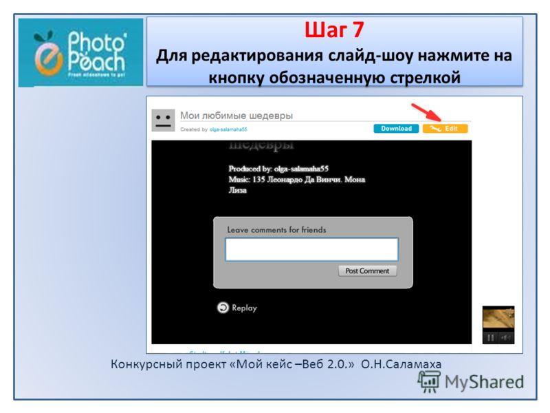 Конкурсный проект «Мой кейс –Beб 2.0.» О.Н.Саламаха Шаг 7 Для редактирования слайд-шоу нажмите на кнопку обозначенную стрелкой