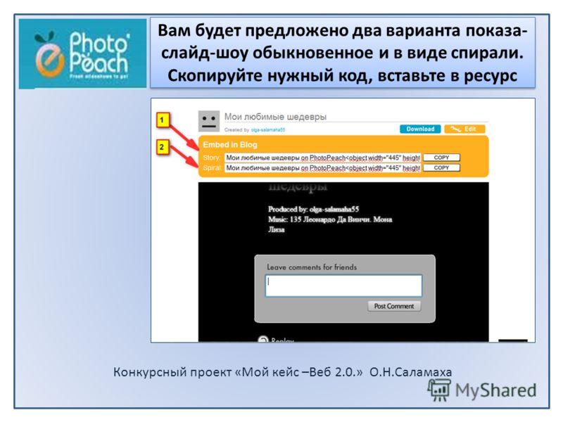 Конкурсный проект «Мой кейс –Beб 2.0.» О.Н.Саламаха Вам будет предложено два варианта показа- слайд-шоу обыкновенное и в виде спирали. Скопируйте нужный код, вставьте в ресурс