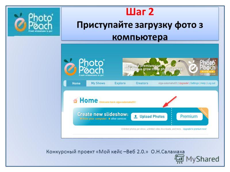 Конкурсный проект «Мой кейс –Beб 2.0.» О.Н.Саламаха Шаг 2 Приступайте загрузку фото з компьютера