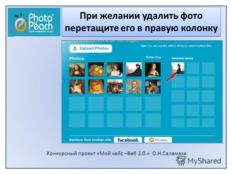 Конкурсный проект «Мой кейс –Beб 2.0.» О.Н.Саламаха При желании удалить фото перетащите его в правую колонку