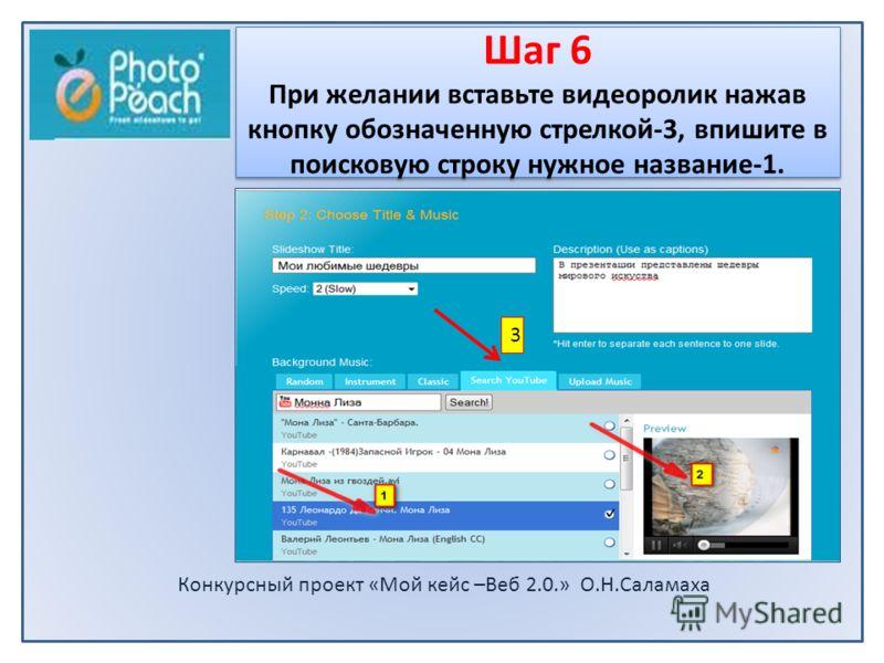 Конкурсный проект «Мой кейс –Beб 2.0.» О.Н.Саламаха Шаг 6 При желании вставьте видеоролик нажав кнопку обозначенную стрелкой-3, впишите в поисковую строку нужное название-1. 3
