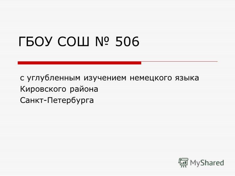 ГБОУ СОШ 506 с углубленным изучением немецкого языка Кировского района Санкт-Петербурга