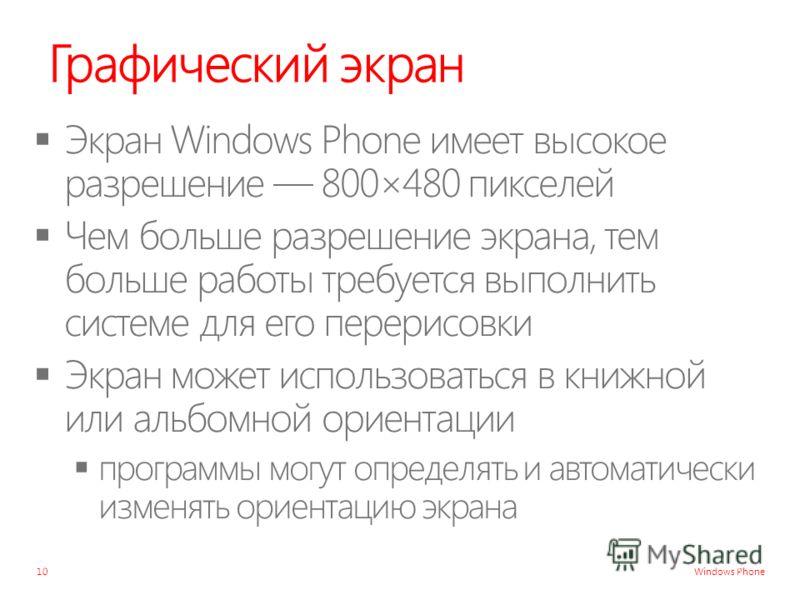 Windows Phone Графический экран 10