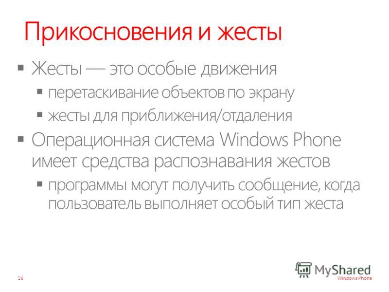 Windows Phone Прикосновения и жесты 16